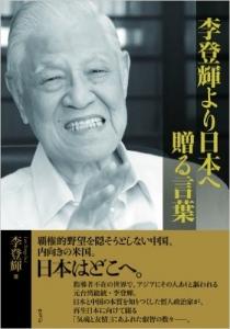 20140612李登輝より日本へ 贈る言葉