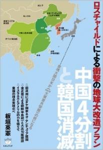 20140527中国4分割と韓国消滅 ロスチャイルドによる衝撃の地球大改造プラン