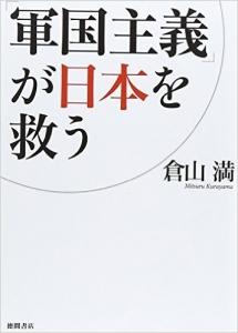 20140920「軍国主義」が日本を救う