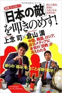 20140917「日本の敵」を叩きのめす!