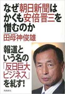20140830なぜ朝日新聞はかくも安倍晋三を憎むのか
