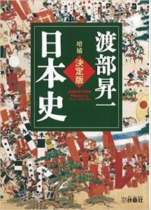 20140802[増補]決定版・日本史