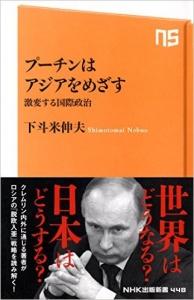 20141209プーチンはアジアをめざす―激変する国際政治
