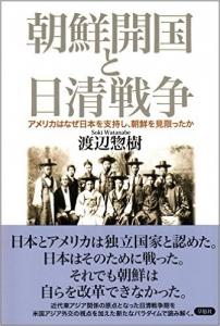 20141206朝鮮開国と日清戦争 アメリカはなぜ日本を支持し、朝鮮を見限ったか