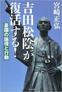 20141027吉田松陰が復活する!