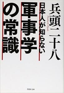 20141002日本人が知らない軍事学の常識