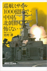 20150324巡航ミサイル1000億円で中国も北朝鮮も怖くない