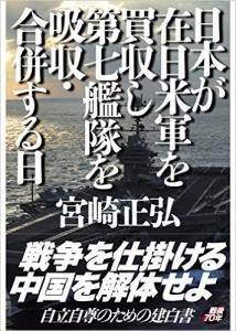 20150430日本が在日米軍を買収し第七艦隊を吸収・合併する日