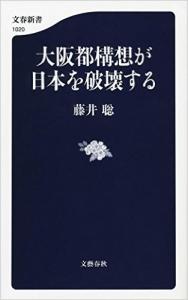 20150402大阪都構想が日本を破壊する
