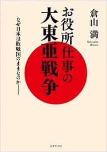 20150731お役所仕事の大東亜戦争