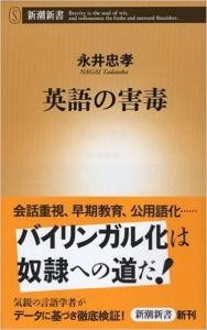 20150617英語の害毒