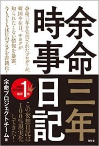 20151217余命三年時事日記