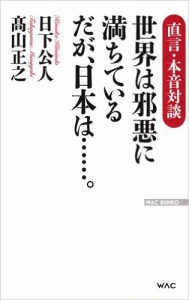 20151124世界は邪悪に満ちている だが日本は……。
