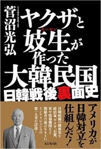 20151107ヤクザと妓生が作った大韓民国 ~日韓戦後裏面史