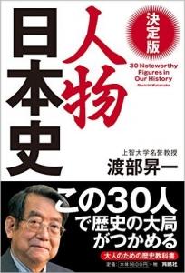 20160131決定版・人物日本史