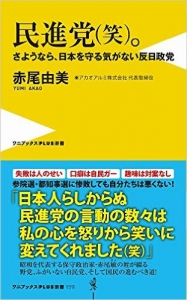 20160824民進党(笑)。 - さようなら、日本を守る気がない反日政党