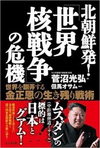 20160722北朝鮮発! 「世界核戦争」の危機――世界を翻弄する金正恩の生き残り戦術