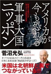 20161105アメリカが今も恐れる 軍事大国ニッポン ―緊迫する東アジア核ミサイル防衛の真実