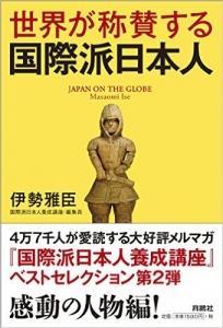 20160929世界が称賛する国際派日本人