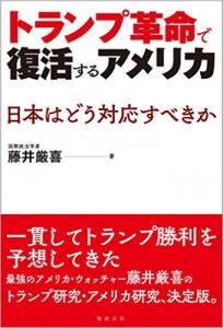 20161201トランプ革命で復活するアメリカ 日本はどう対応すべきか