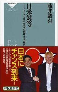 20170202日米対等 トランプで変わる日本の国防・外交・経済