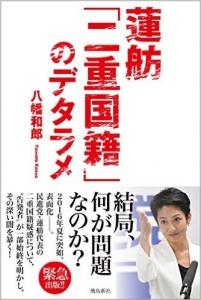 20161221蓮舫「二重国籍」のデタラメ