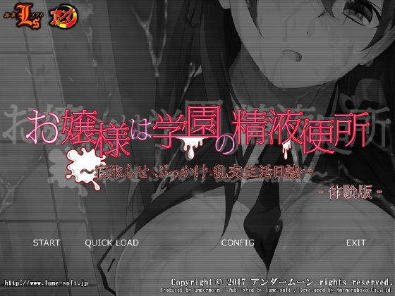 undermoon_gakuenbenjyo_title.jpg