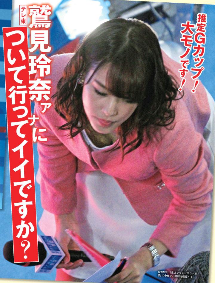 鷲見玲奈アナが胸チラシーンを激写される☆☆☆wwwwwwwwwwwwww