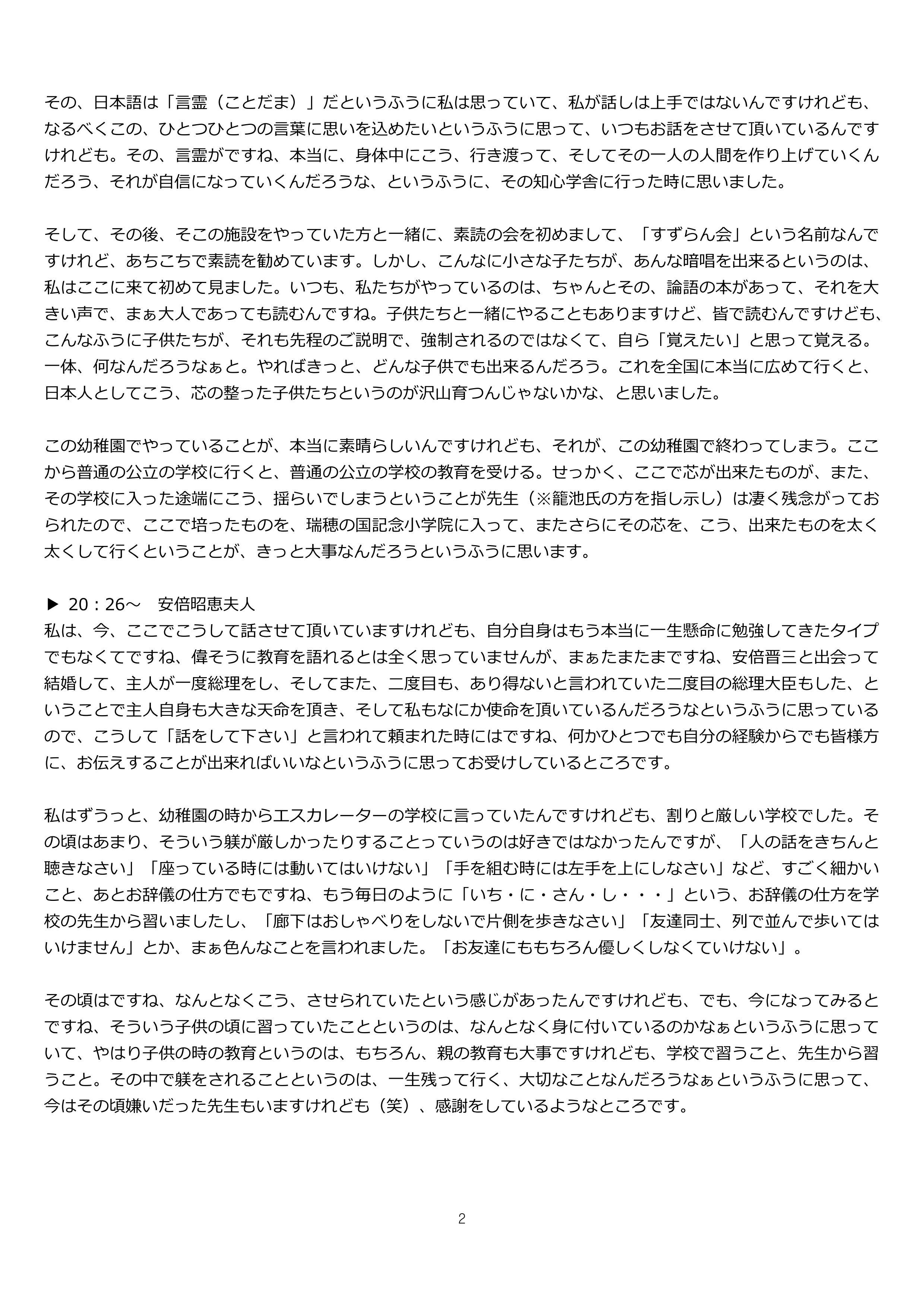 20150905_塚本幼稚園内講演会 (1) (1)_02