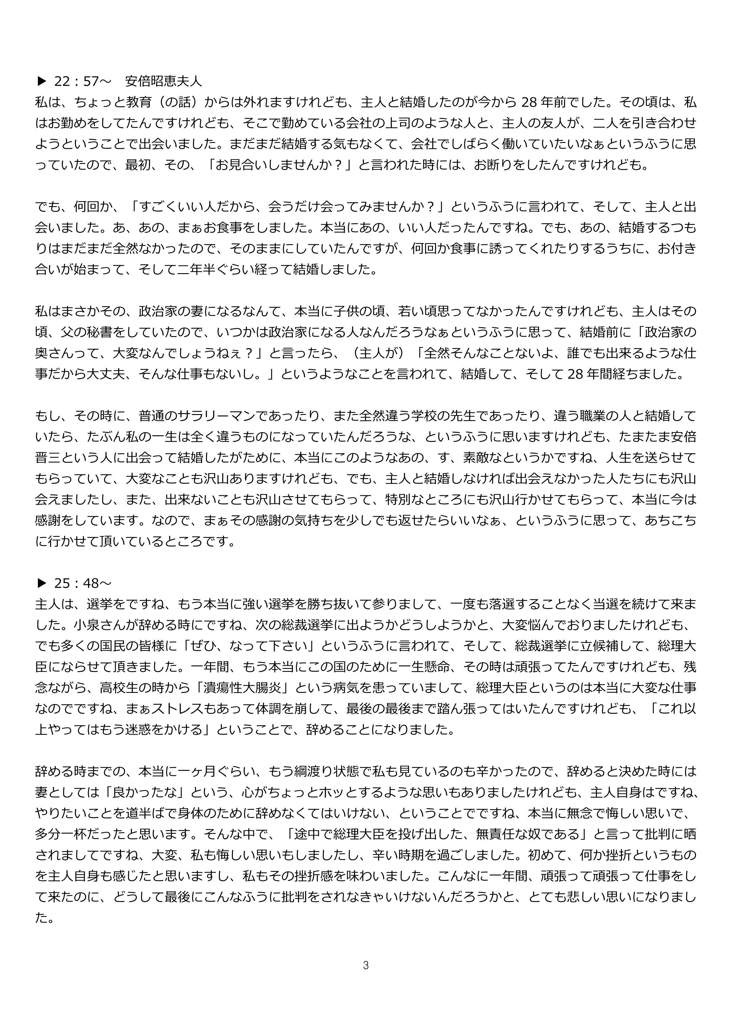 20150905_塚本幼稚園内講演会 (1) (1)_03