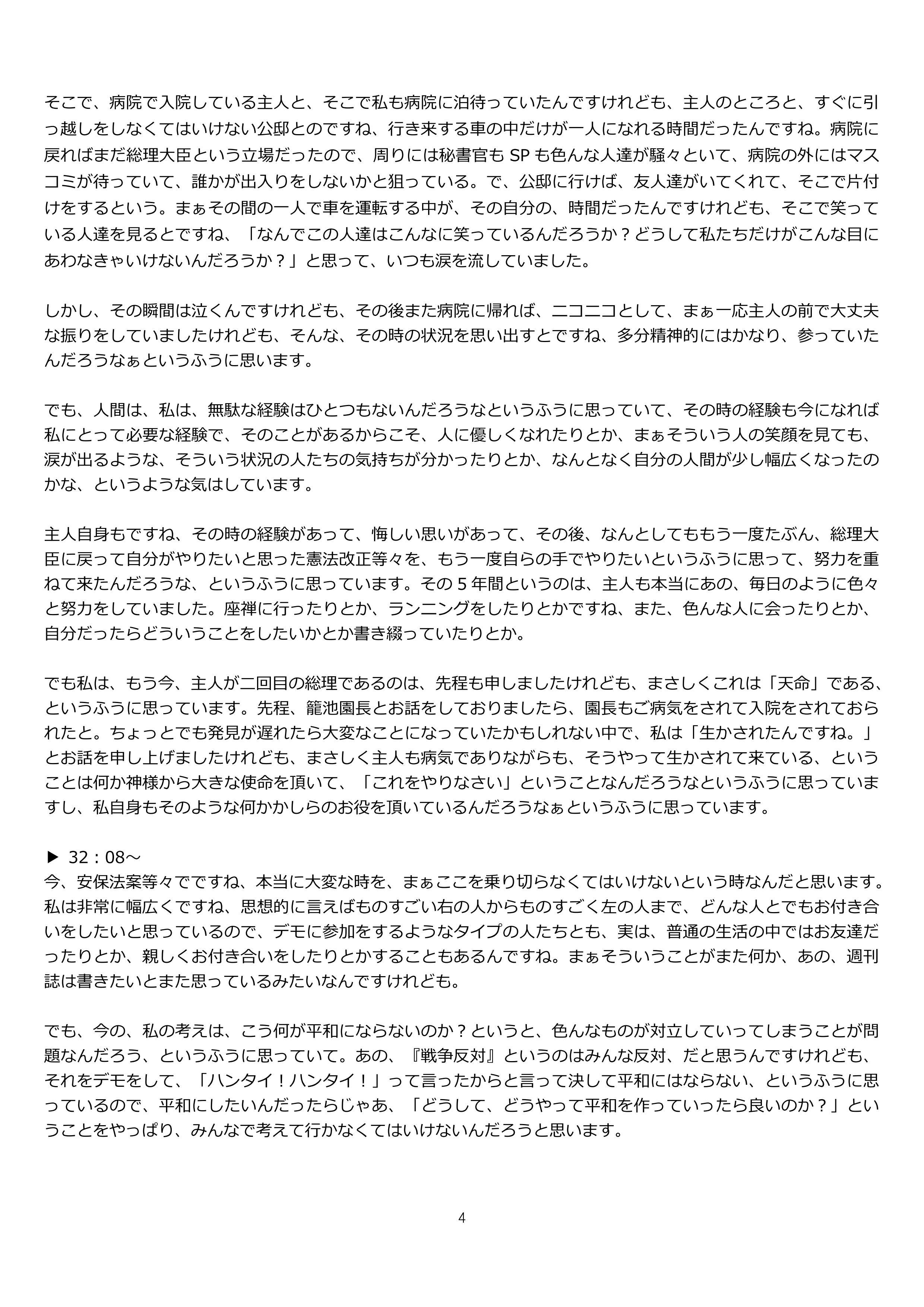 20150905_塚本幼稚園内講演会 (1) (1)_04
