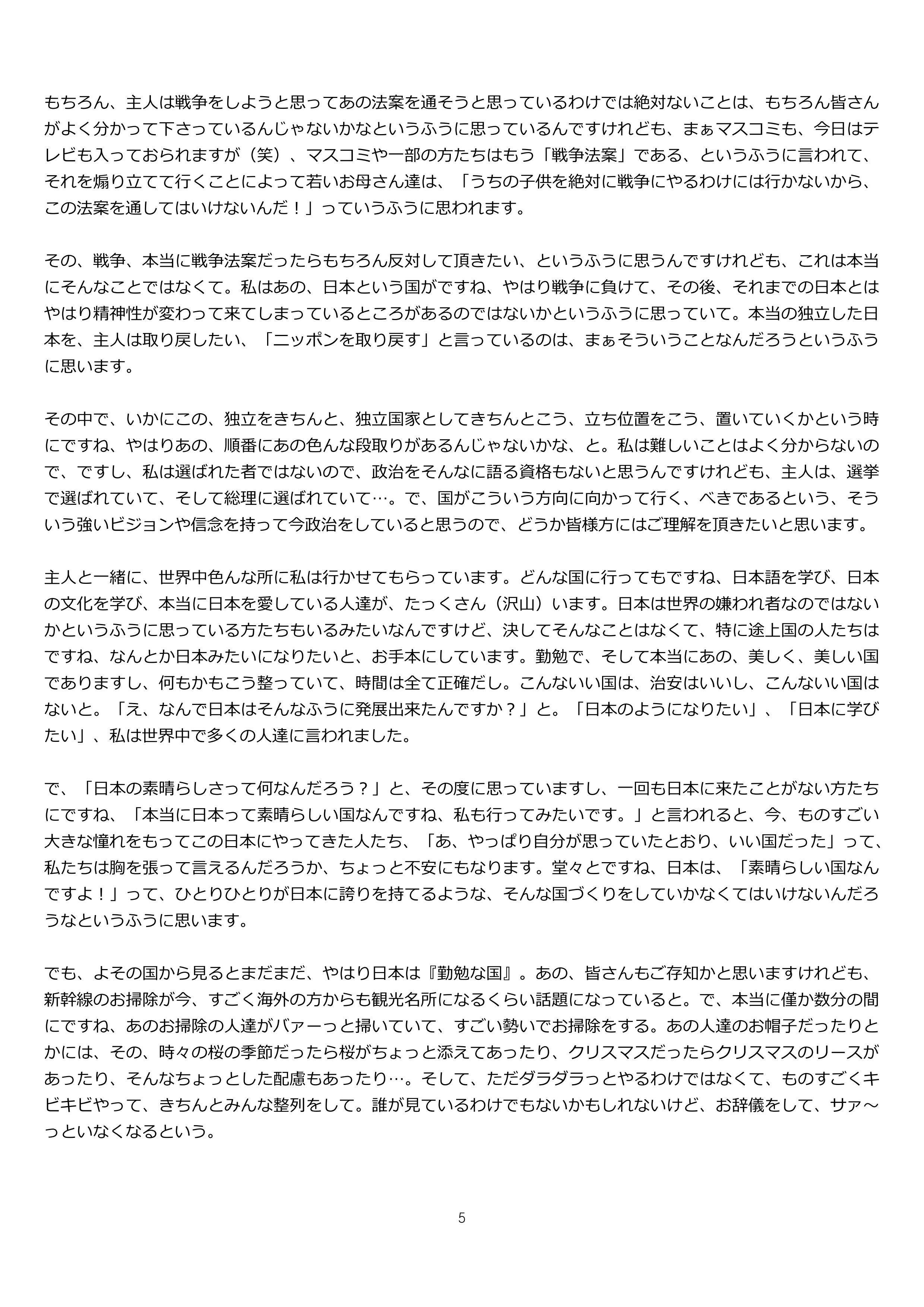 20150905_塚本幼稚園内講演会 (1) (1)_05