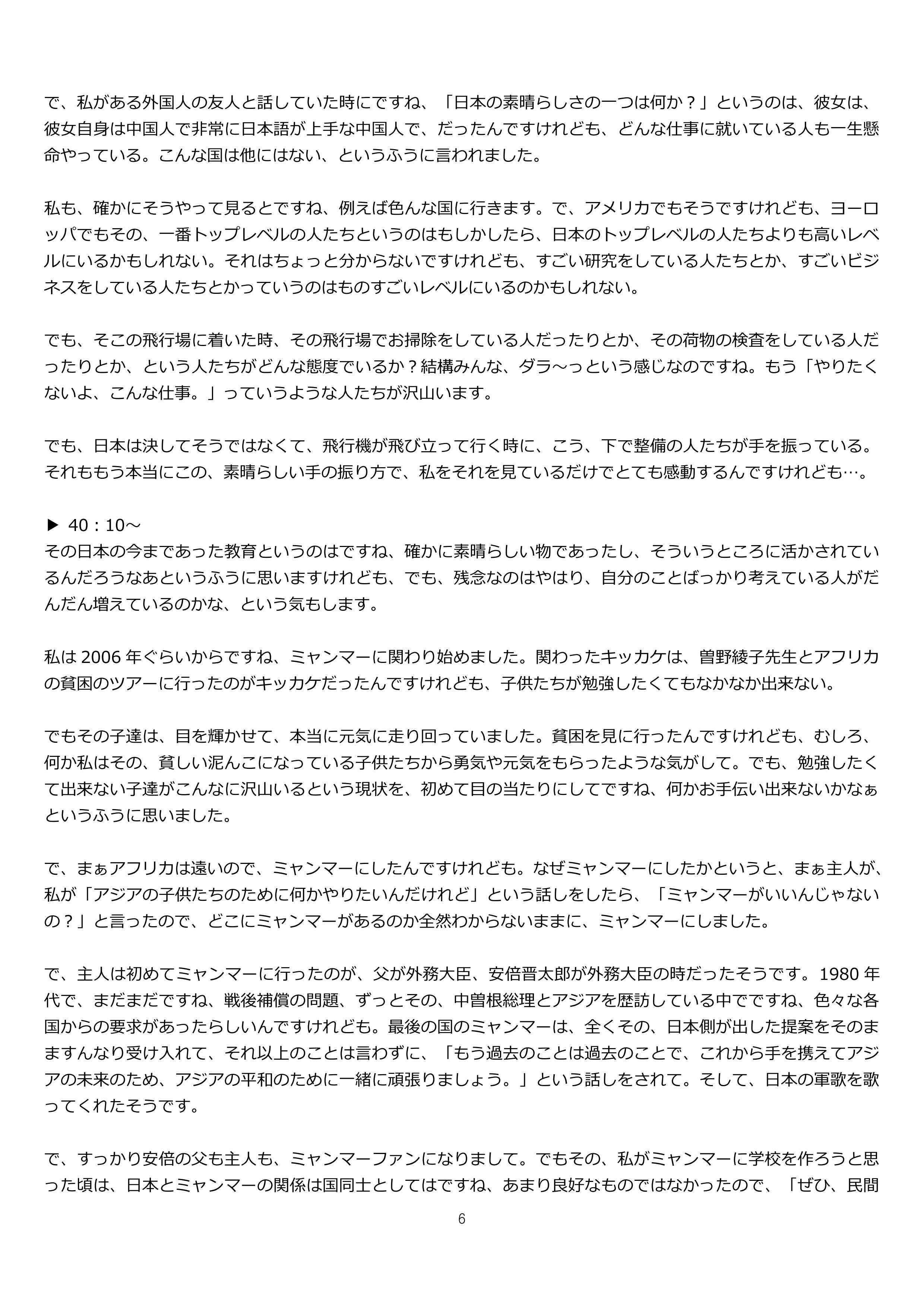 20150905_塚本幼稚園内講演会 (1) (1)_06