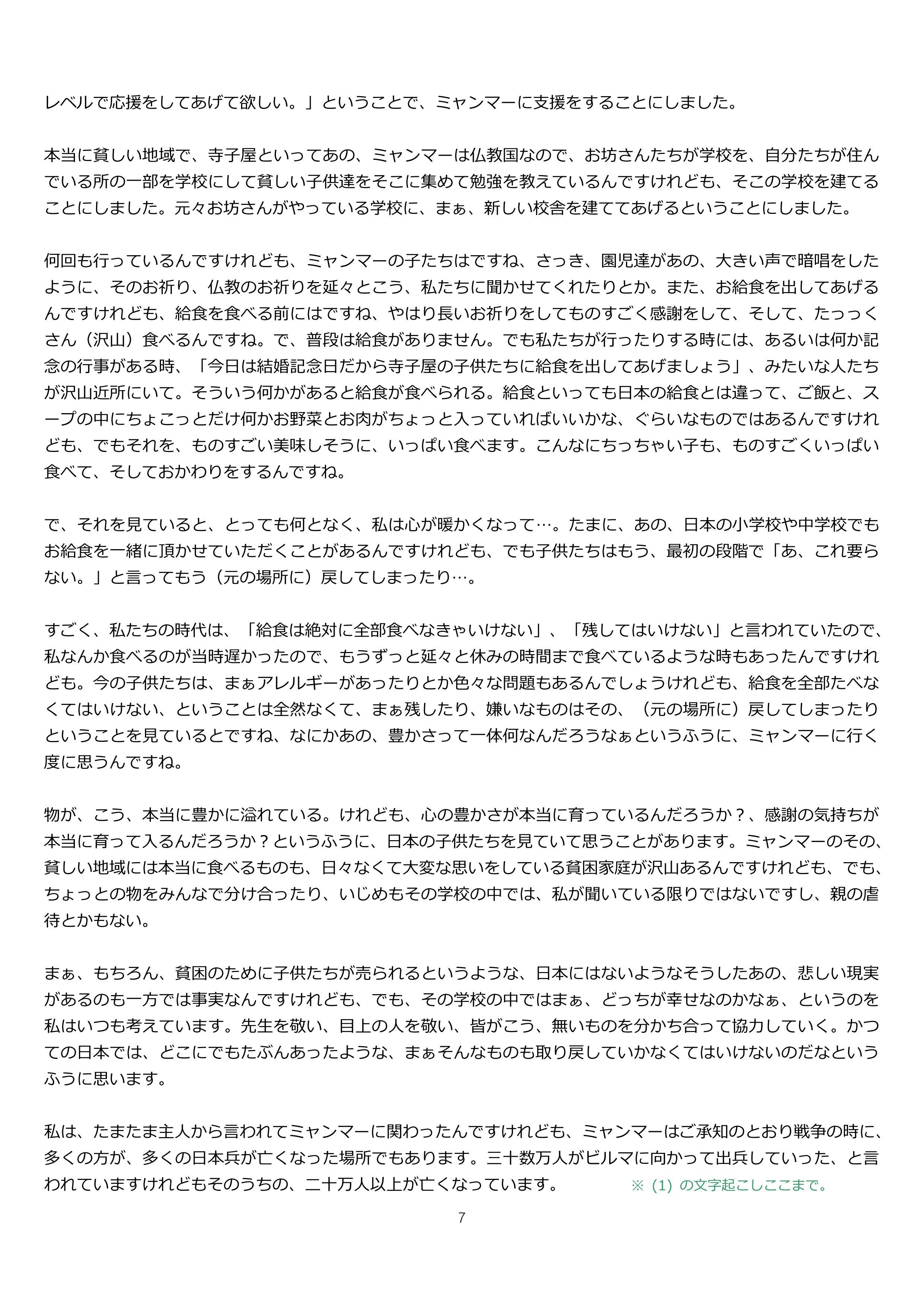 20150905_塚本幼稚園内講演会 (1) (1)_07