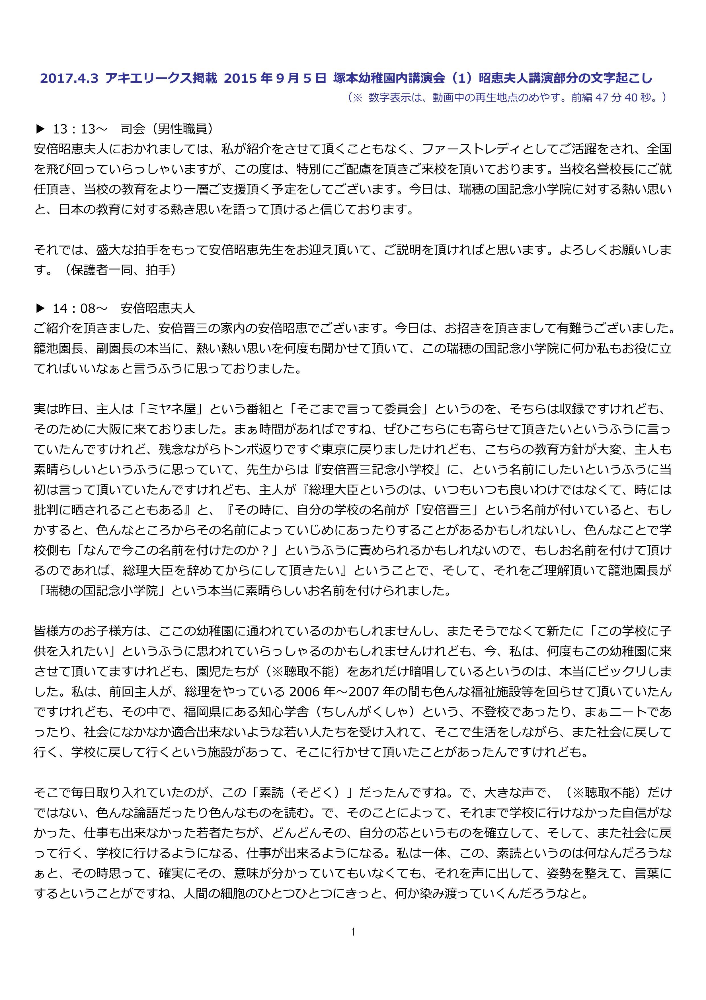 20150905_塚本幼稚園内講演会 (1) (1)_01