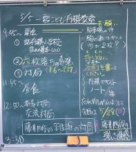 0505_kokuban.jpg