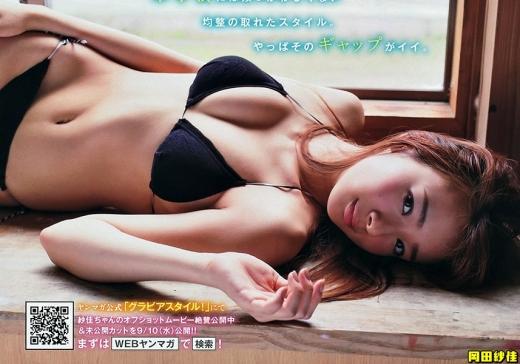 岡田紗佳の画像です010