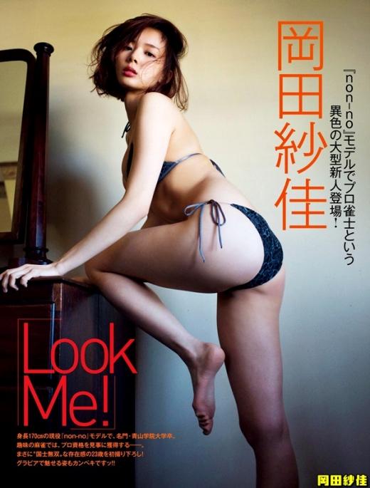 岡田紗佳の画像です024