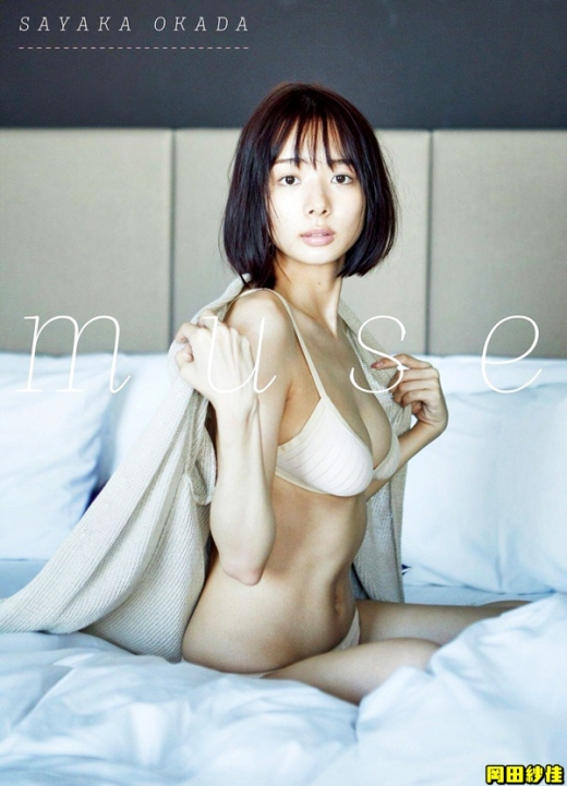 岡田紗佳の画像です064