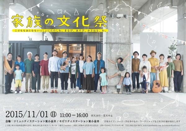 201511月家族の文化祭ポスター