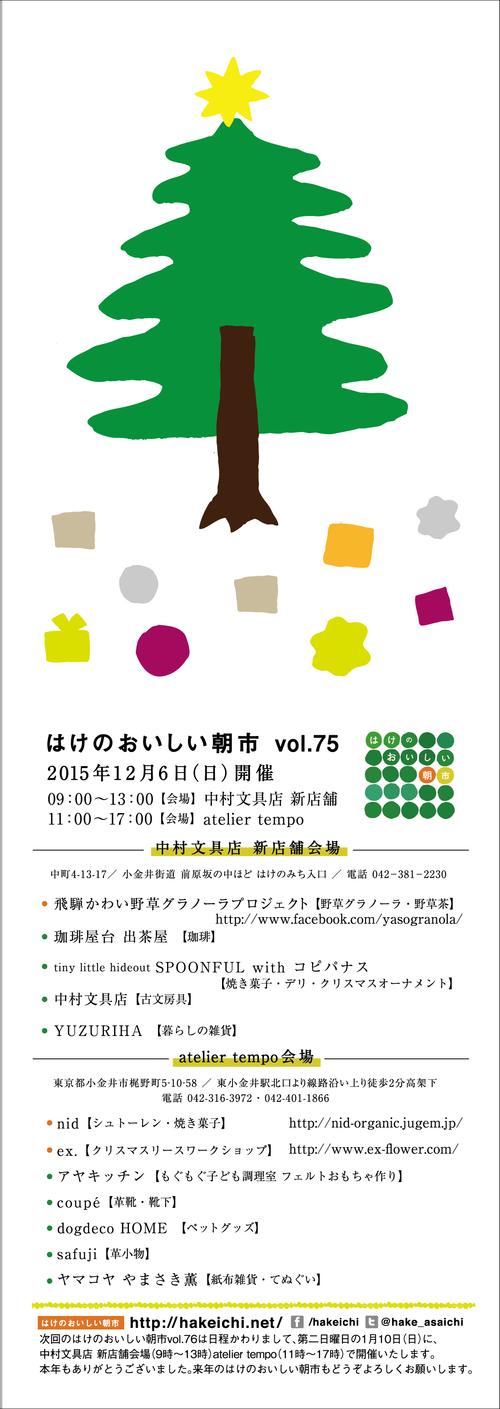 201512月はけいちポスター