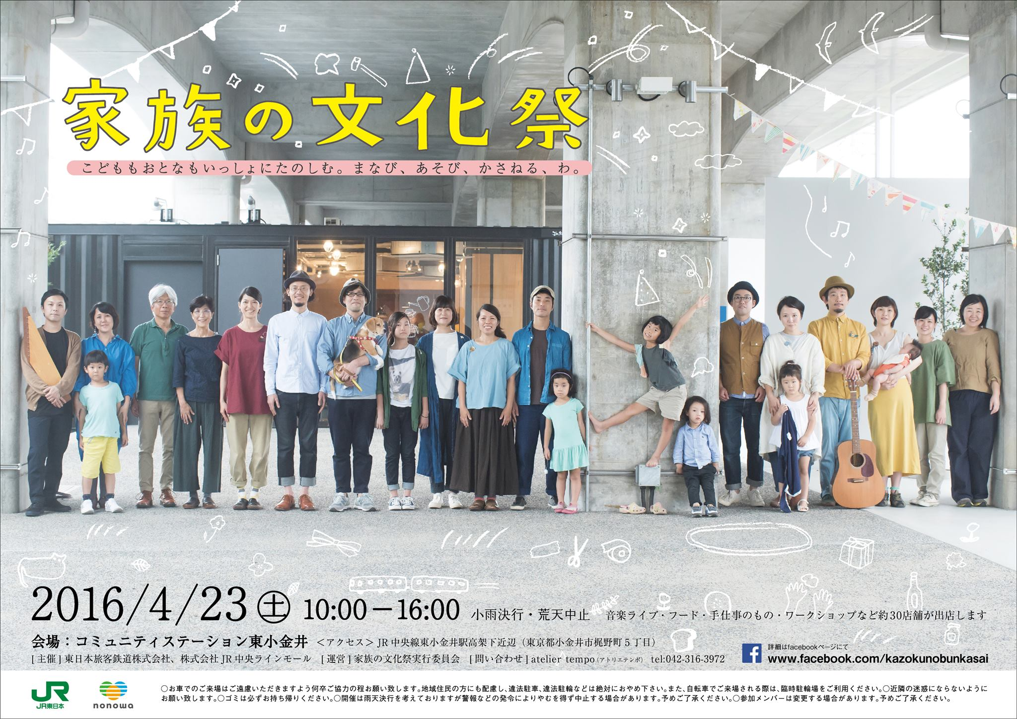 20164月家族の文化祭ポスター