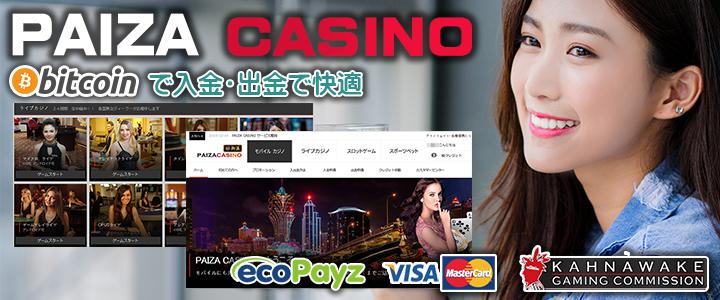 パイザカジノ オンラインカジノ bitcoin