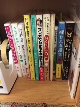 片付け後のリビングの本棚