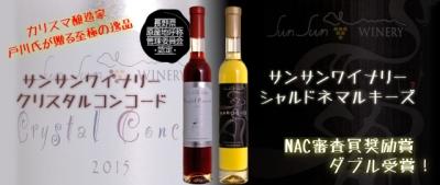サンサンワイナリー NAC奨励賞ワイン