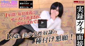 【純菜 - 【ガチん娘! 2期】 実録ガチ面接158】の極上ビデオを見る