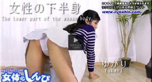 【ゆかり - 女性の下半身】の極上ビデオを見る