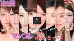 【遥香 他 - マンコレ特大号 Part11】の極上ビデオを見る
