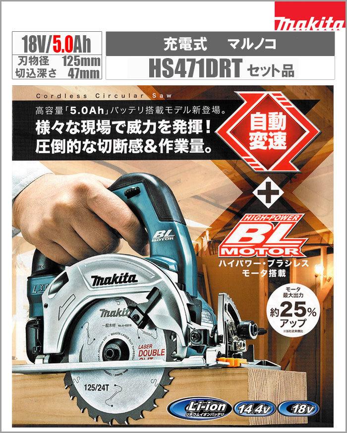 小屋 DIY マキタ HS471DRT