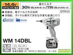 小屋 DIY 日立WM14DBL